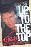 Тактаров Олег - Победа не любой ценой, или Up. To the top' обложка книги