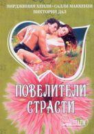 Хенли В. - Повелители страсти' обложка книги