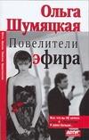 Шумяцкая(гла