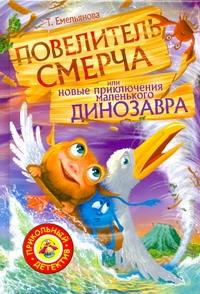 Емельянова Т. - Повелитель смерча или новые приключения маленького динозавра обложка книги