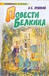 Повести Белкина Пушкин А.С.