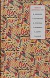Быков Л. - Повести временных лет: 1941 - 1964' обложка книги