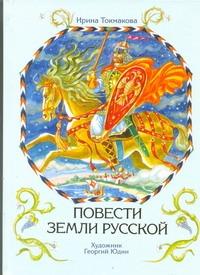 Повести земли русской Токмакова И.П.