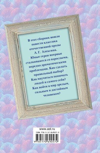 Повести о дружбе и любви Алексин А.Г.