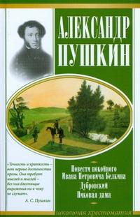 Повести покойного И.П.Белкина. Дубровский. Пиковая дама Пушкин А.С.