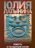 Латынина Ю.Л. - Повесть о государыне Касии' обложка книги
