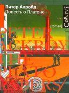 Акройд П. - Повесть о Платоне' обложка книги
