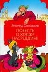 Соловьев Л.В. - Повесть о Ходже Насреддине' обложка книги