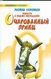 Соловьев Л.В. - Повесть о Ходже Насреддине Очарованный принц' обложка книги