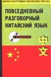 Повседневный разговорный китайский язык Франк И.