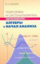 Крамор В.С. - Повторяем и систематизируем школьный курс алгебры и начал анализа' обложка книги