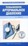 Фадеев П.А. - Повышенное артериальное давление' обложка книги