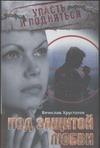 Хрусталев В. - Под защитой любви' обложка книги