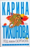 Под знаком скорпиона Тихонова К.