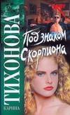Тихонова К. - Под знаком скорпиона' обложка книги