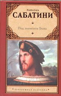 Сабатини Р. - Под знаменем Быка обложка книги