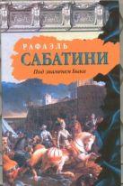 Сабатини Р. - Под знаменем Быка' обложка книги