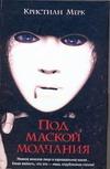 Мерк Кристиан - Под маской молчания' обложка книги