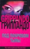 Гриппандо Д. - Под покровом тьмы' обложка книги