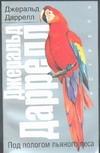 Даррелл Джеральд - Под пологом пьяного леса' обложка книги