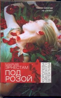 Под розой Эрнестам Мария