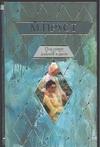 Пруст М. - Под сенью девушек в цвету' обложка книги