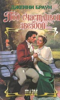 Браун Д. - Под счастливой звездой обложка книги
