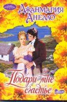 Анелло Джанмария - Подари мне счастье' обложка книги