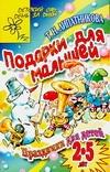 Липатникова Т.Н. - Подарки для малышей' обложка книги