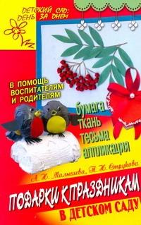 Подарки к праздникам в детском саду Малышева А.Н.