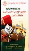 Афанасьева О.В. - Подарки на все случаи жизни' обложка книги