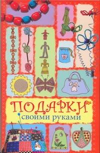 Белякова О.В. - Подарки своими руками обложка книги