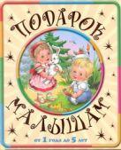 Данкова Р. Е. - Подарок малышам. От года до пяти' обложка книги