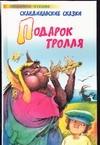 Брауде Л. - Подарок тролля' обложка книги