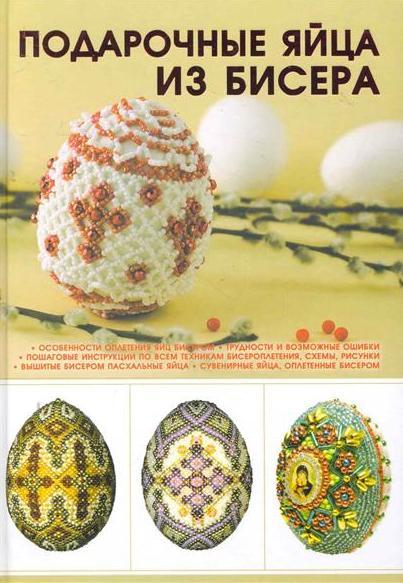 Ликсо Н.Л. - Подарочные яйца из бисера обложка книги