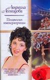 Подвески императрицы Леонидова Л.