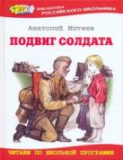 Митяев А.В. - Подвиг солдата' обложка книги