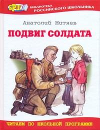 Подвиг солдата Митяев А.В.