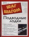 Димеркурио М. - Подводные лодки' обложка книги