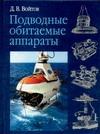 Войтов Д.В. - Подводные обитаемые аппараты' обложка книги