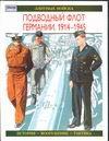 Уильямсон Г. - Подводный флот Германии, 1914-1945' обложка книги