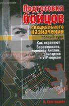 Констердайн Питер - Подготовка бойцов специального назначения' обложка книги