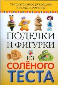 Надеждина В. - Поделки и фигурки из соленого теста обложка книги