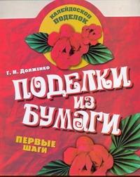 Поделки из бумаги Долженко Г.И.