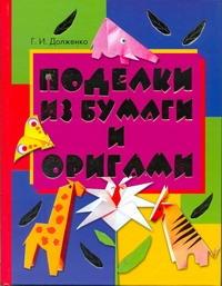 Долженко Г.И. - Поделки из бумаги и оригами обложка книги