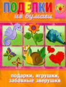 Бондаренко О.В. - Поделки из бумаги. Подарки, игрушки, забавные зверушки' обложка книги