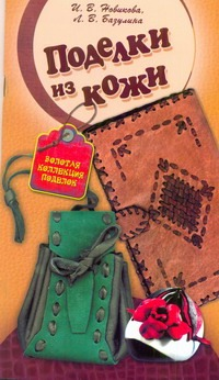 Новикова И.В. - Поделки из кожи обложка книги