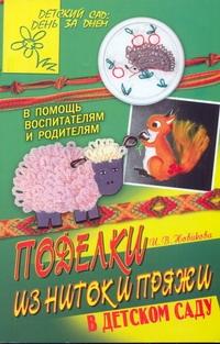 Поделки из ниток и пряжи в детском саду Новикова И.В.