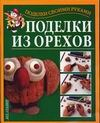 Перевертень Г.И. - Поделки из орехов' обложка книги