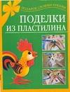 Петров С.К. - Поделки из пластилина' обложка книги